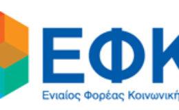 Το σύστημα των κλάσεων εξετάζει να επαναφέρει το υπ. Εργασίας – Ν. Μηταράκης: «Σύστημα το οποίο θα στηρίζεται στην ελεύθερη επιλογή του κάθε ελεύθερου επαγγελματία να επιλέξει το ασφαλιστικό πακέτο»