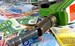 Ενημερωτικό φυλλάδιο για το πετρέλαιο θέρμανσης από τη Γενική Γραμματεία Εμπορίου και Προστασίας του Καταναλωτή